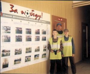 Участники молодёжной фотостудии клуба болельщиков со своим руководителем у очередной фотогазеты в фойе футбольного клуба.2001 год.