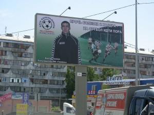 Рекламный баннер на ул. Олимпийской с ликом Виктора - высший класс социальной рекламы и признательности капитану нашей команды. 2007 год.