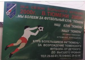 Первый баннер клуба болельщиков 2000 год.