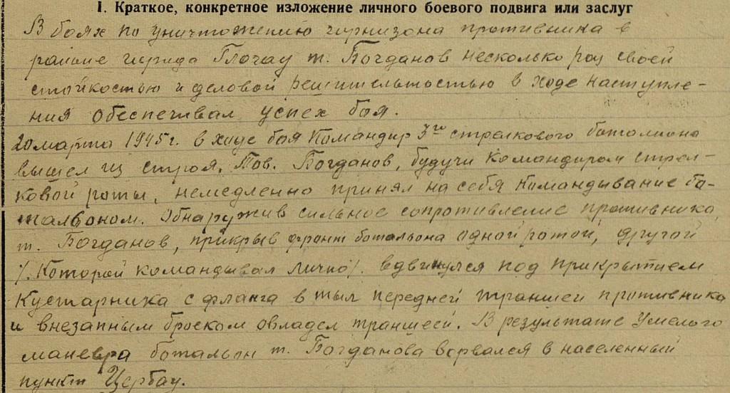 Наградной лист на командира роты В.Богданова.