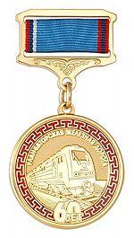 """Памятная медаль Монголии """"60 лет Улан-Баторской железной дороге""""."""